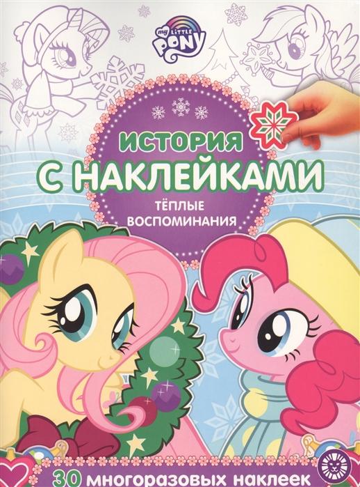 Купить История с наклейками Мой маленький пони Теплые воспоминания, Лев, Книги с наклейками