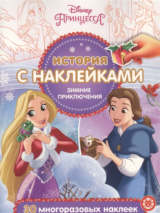Купить История с наклейками Принцесса Disney Зимние приключения, Лев, Книги с наклейками