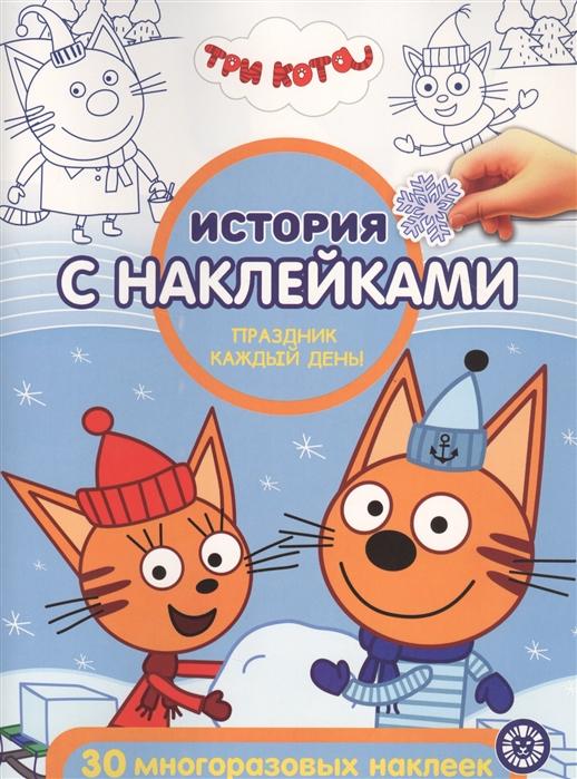 Купить История с наклейками Три Кота Праздник каждый день, Лев, Книги с наклейками