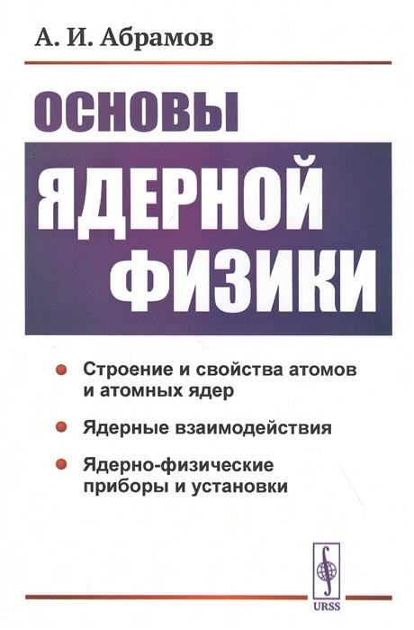 Абрамов А. Основы ядерной физики абрамов а и основы ядерной физики