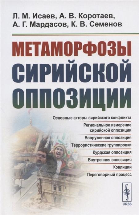 Исаев Л., Коротаев А., Мардасов А., Семенов К. Метаморфозы сирийской оппозиции