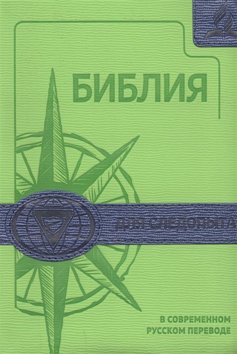 Гуртуева Л. (пер.) Библия для следопыта в современном русском переводе библия на еврейском и современном русском языках синяя