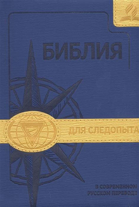 Гуртуева Л. (пер.) Библия для следопыта в современном русском переводе недорого