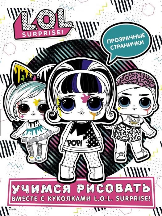 Данэльян И. (ред.) L O L Surprise Учимся рисовать вместе с куколками L O L Surprise кукла l o l surprise omg lights series dazzle 565185