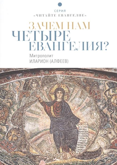Митрополит Иларион (Алфеев) Зачем нам четыре Евангелия митрополит волоколамский иларион алфеев о молитве