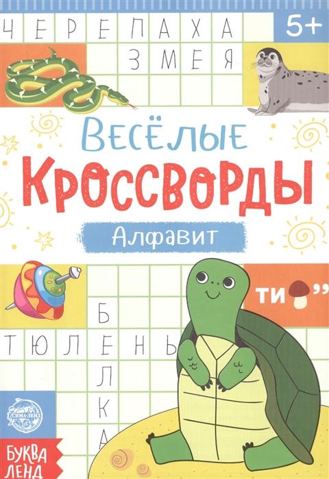 Купить Веселые кроссворды Алфавит, БУКВА-ЛЕНД, Головоломки. Кроссворды. Загадки
