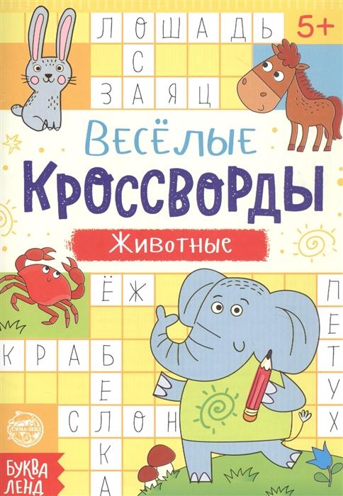 Купить Веселые кроссворды Животные, БУКВА-ЛЕНД, Головоломки. Кроссворды. Загадки