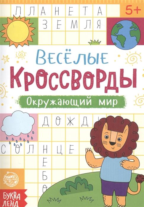 Купить Веселые кроссворды Окружающий мир, БУКВА-ЛЕНД, Головоломки. Кроссворды. Загадки