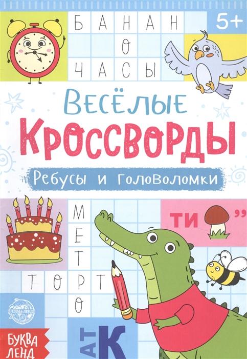 Купить Веселые кроссворды Ребусы и головоломки, БУКВА-ЛЕНД, Головоломки. Кроссворды. Загадки