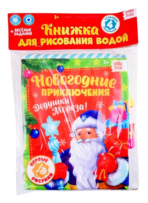 Купить Книжка для рисования Новогодние приключения Дедушки Мороза с водным маркером, БУКВА-ЛЕНД, Книги - игрушки