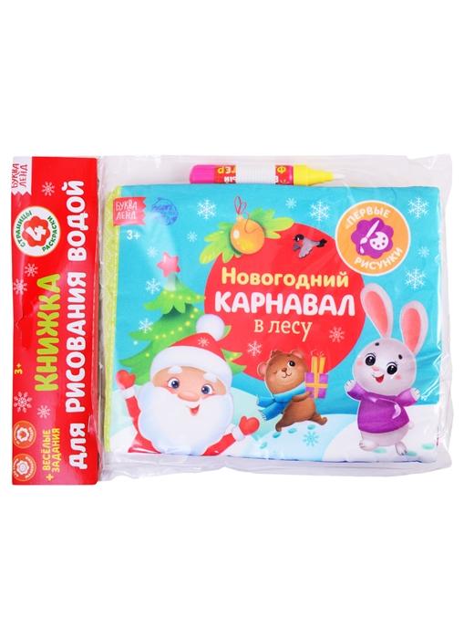 Книжка для рисования Новогодний карнавал в лесу с водным маркером, БУКВА-ЛЕНД, Книги - игрушки  - купить со скидкой