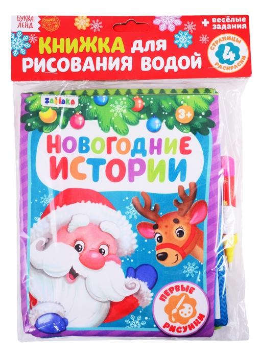 Купить Книжка для рисования Новогодние истории с водным маркером, БУКВА-ЛЕНД, Книги - игрушки