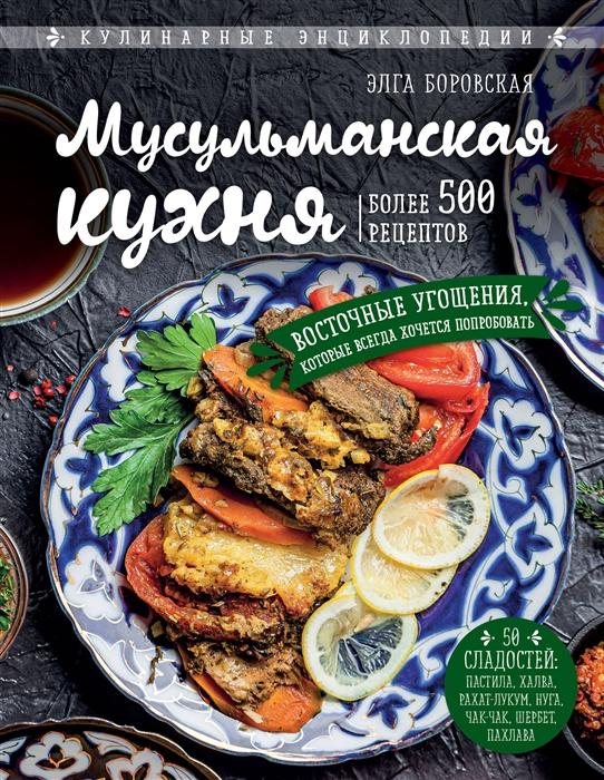 Фото - Боровская Э. Мусульманская кухня боровская элга вегетарианская кухня