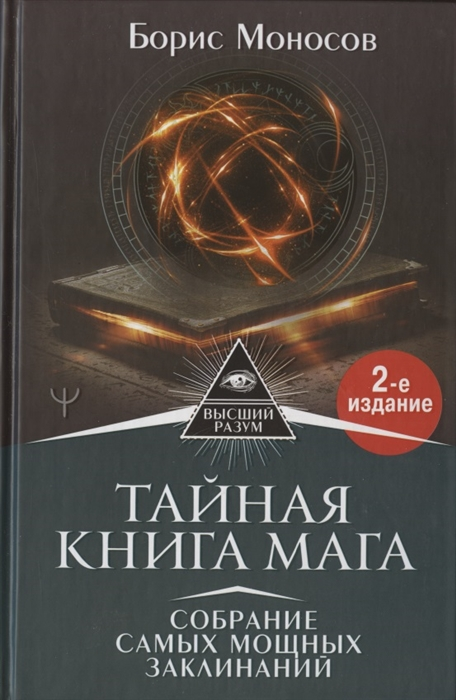 книга заклинаний стар против сил зла купить