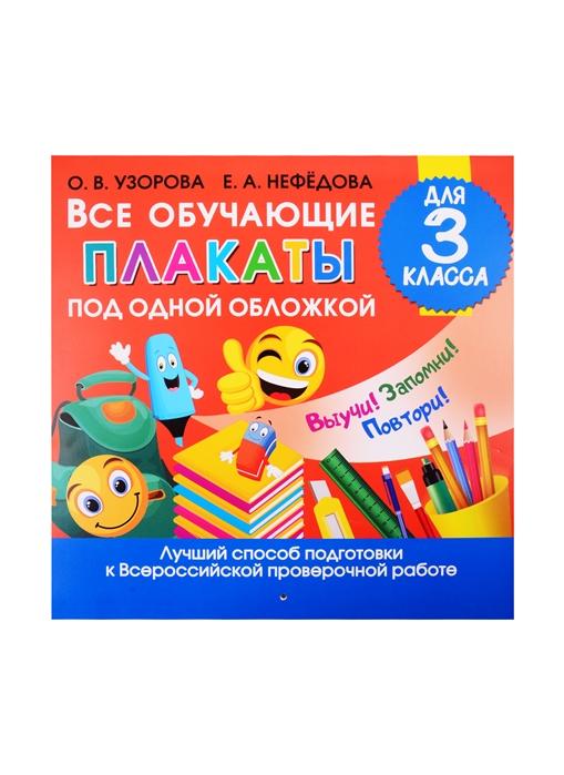 обучающие плакаты Узорова О., Нефедова Е. Все обучающие плакаты для 3 класса