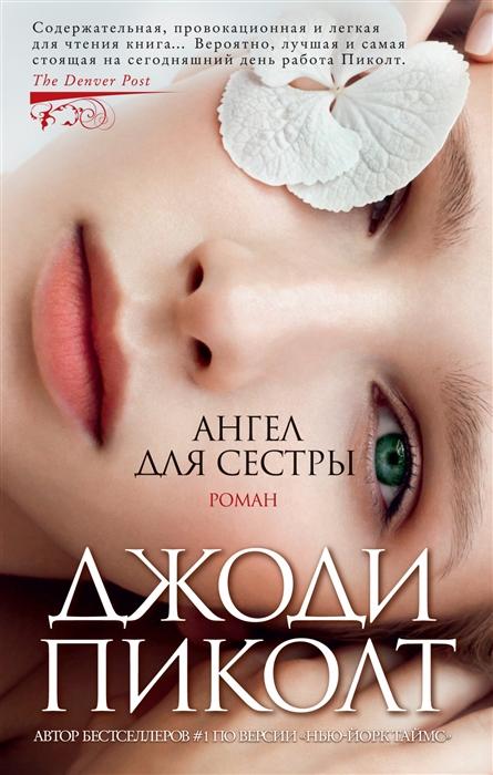 Ангел для сестры (Пиколт Дж.) - купить книгу с доставкой в интернет-магазине «Читай-город». ISBN: 978-5-389-15967-9