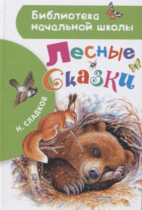 Фото - Сладков Н. Лесные сказки лесные сказки