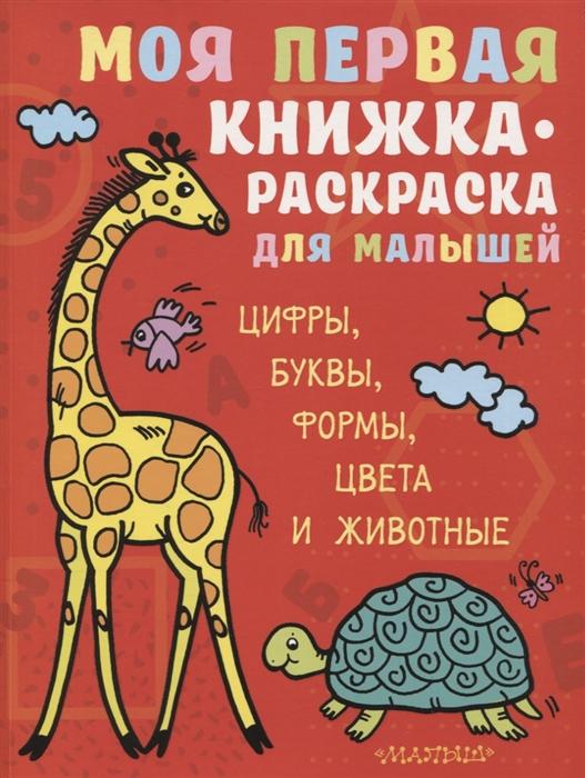 Фото - Денисова Л. (худ.) Моя первая книжка-раскраска для малышей Цифры буквы формы цвета и животные субач е худ моя первая раскраска раскраска