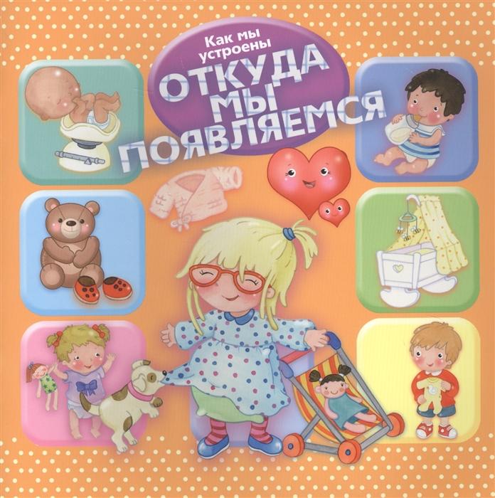 Купить Как мы устроены Откуда мы появляемся, Омега, Первые энциклопедии для малышей (0-6 л.)