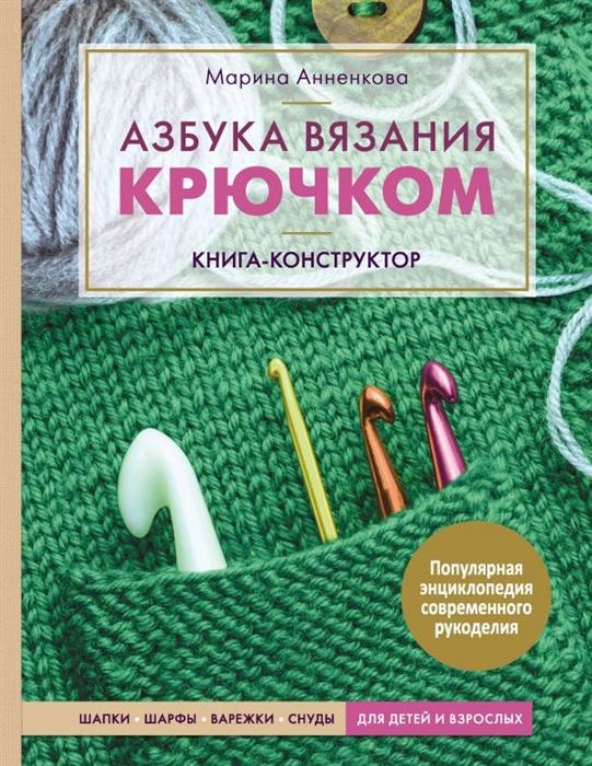 купить книгу азбука вязания