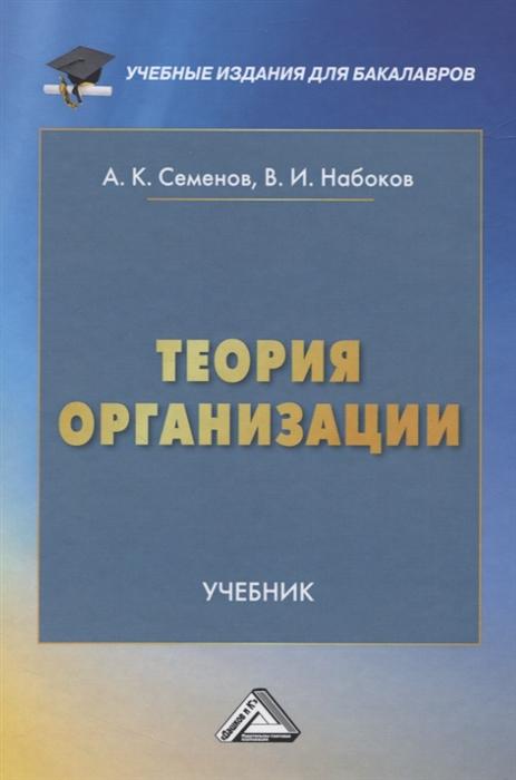 Семенов А., Набоков В. Теория организации недорого