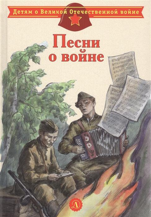 Купить Песни о войне, Детская литература, Стихи и песни