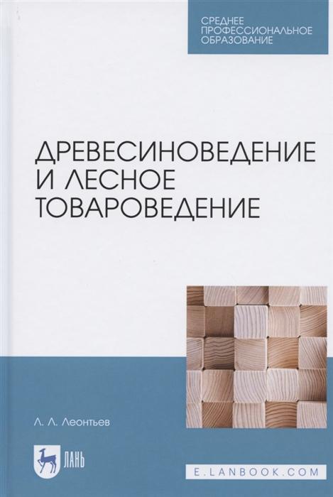 Леонтьев Л. Древесиноведение и лесное товароведение Учебник для СПО