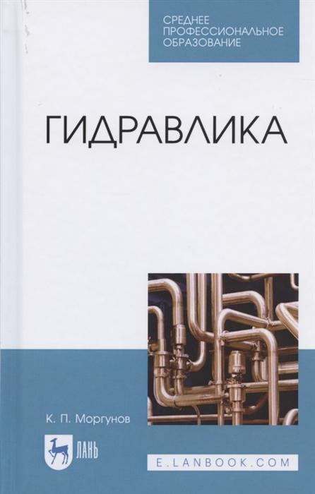 Моргунов К. Гидравлика Учебник для СПО анна сергеевна кривцова этнопедагогика учебник для спо