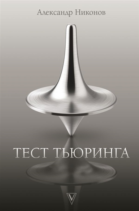 Никонов А. Тест Тьюринга петр никонов тени трона