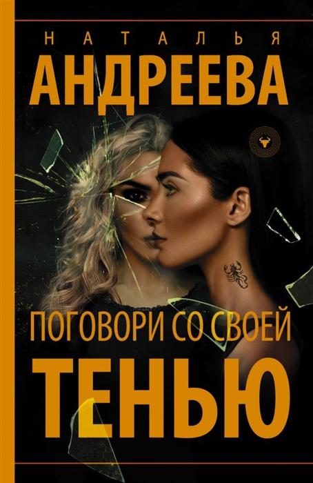 Поговори со своей тенью (Андреева Н.) - купить книгу с доставкой в интернет-магазине «Читай-город». ISBN: 978-5-17-091932-1