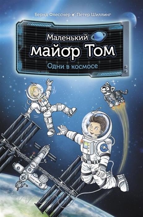 Купить Маленький майор Том Одни в космосе, АСТ, Детская фантастика