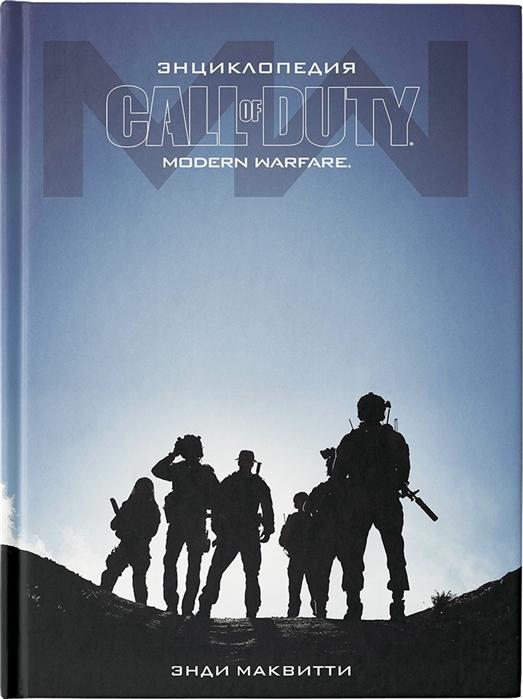 Фото - Маквитти Э. Call of Duty Modern Warfare Энциклопедия найман э малая энциклопедия трейдера