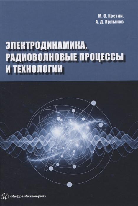 Костин М., Ярлыков А. Электродинамика радиоволновые процессы и технологии марченко а а процессы и аппараты мембранной технологии газоразделение