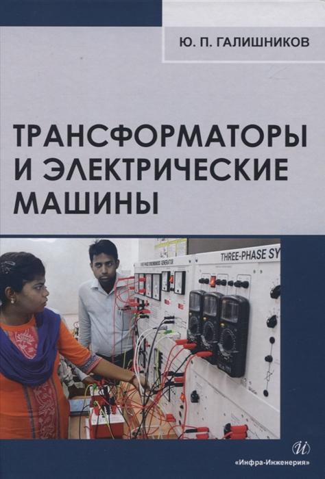 Галишников Ю. Трансформаторы и электрические машины