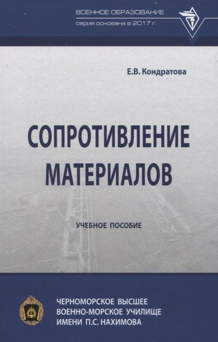 Кондратова Е. Сопротивление материалов сопротивление материалов учебник