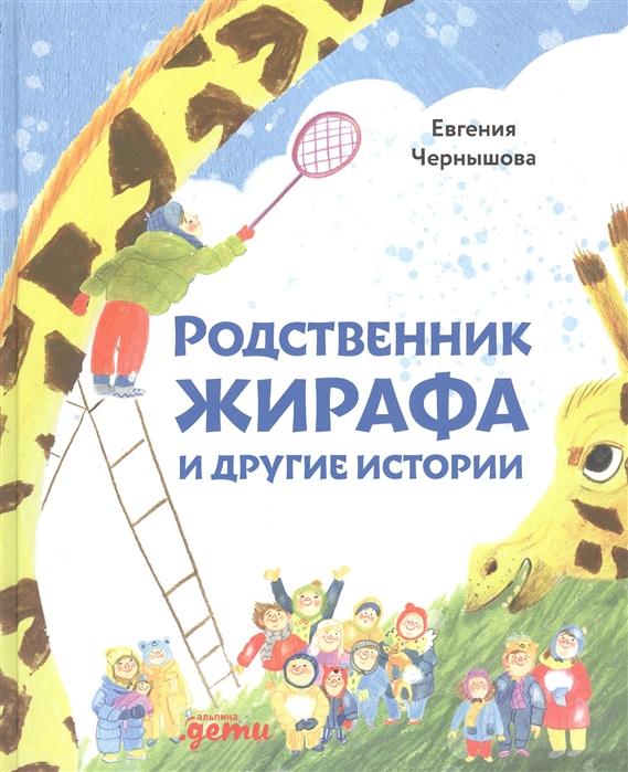Купить Родственник жирафа и другие истории Рассказы, Альпина. Дети, Проза для детей. Повести, рассказы