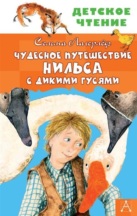 Купить Чудесное путешествие Нильса с дикими гусями, АСТ, Сказки