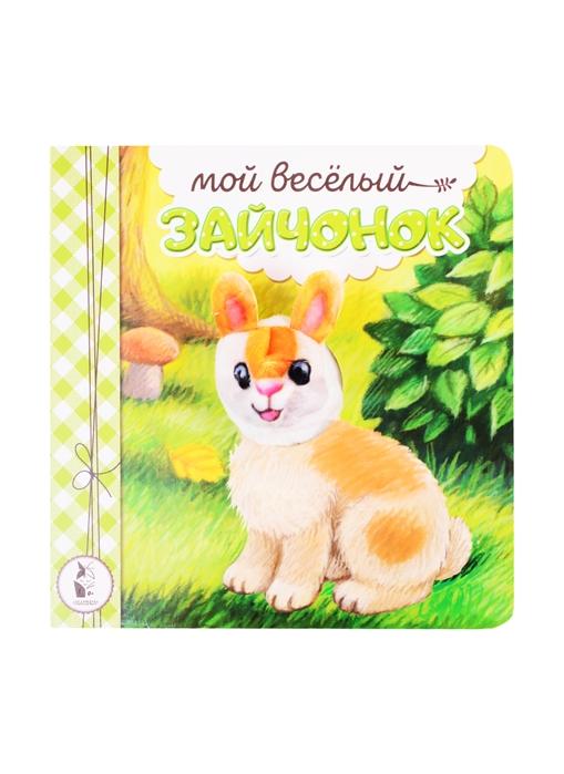 Купить Мой веселый зайчонок, Малыш, Книги - игрушки