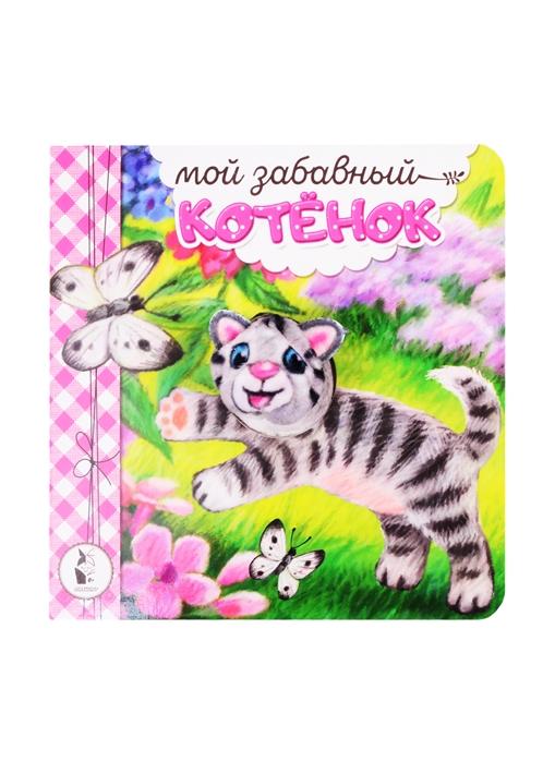 Мой забавный котенок, Малыш, Книги - игрушки  - купить со скидкой