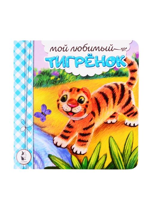 Купить Мой любимый тигренок, Малыш, Книги - игрушки