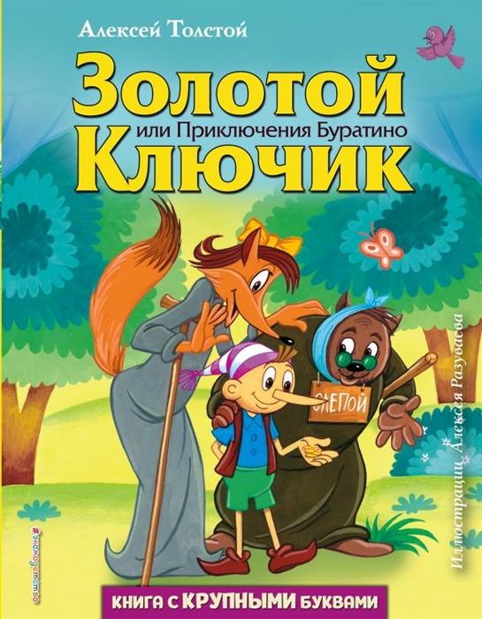 Толстой А. Золотой ключик или Приключения Буратино недорого