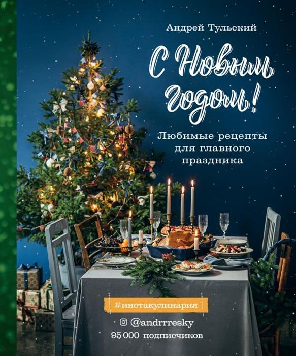 Тульский А. С Новым годом Любимые рецепты для главного праздника