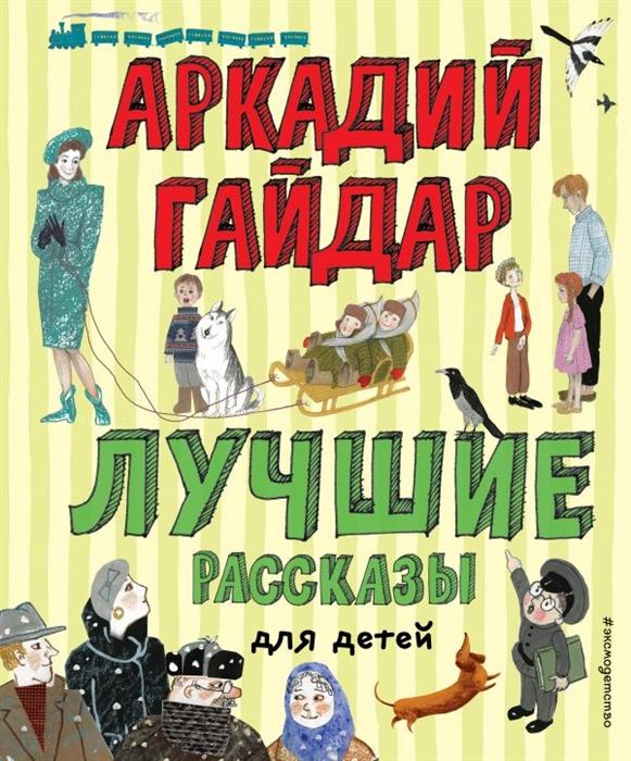 Купить Лучшие рассказы для детей, Эксмо, Проза для детей. Повести, рассказы
