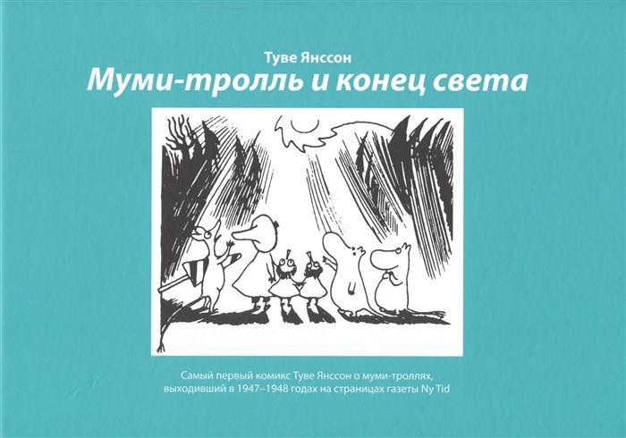 Янссон Т. Муми-тролль и конец света янссон т м папа и море