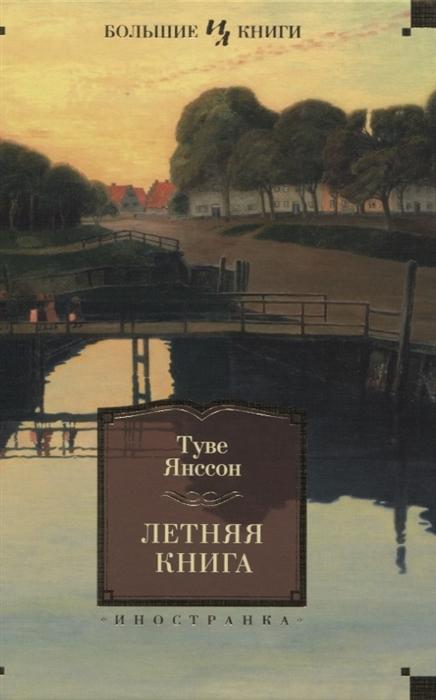Янссон Т. Летняя книга янссон т когда прилетит комета