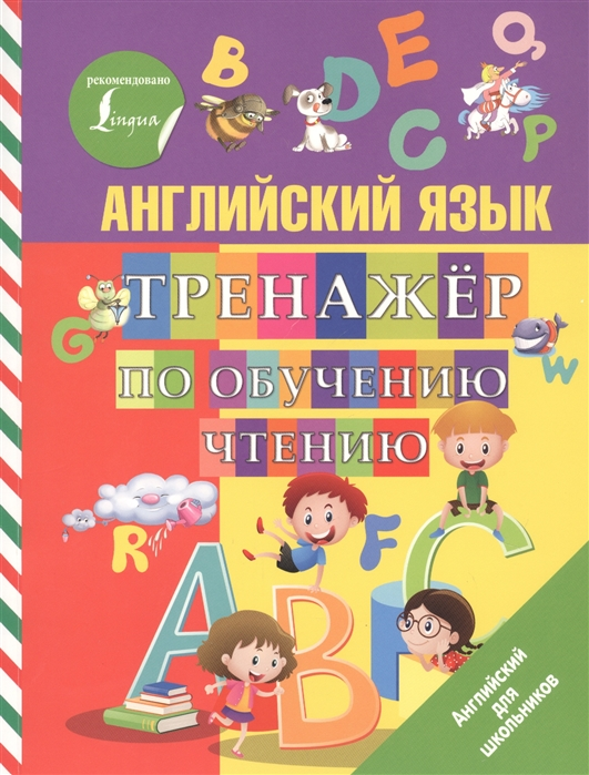 Матвеев С. Английский язык Тренажер по обучению чтению френк и английский язык тренажёр по чтению