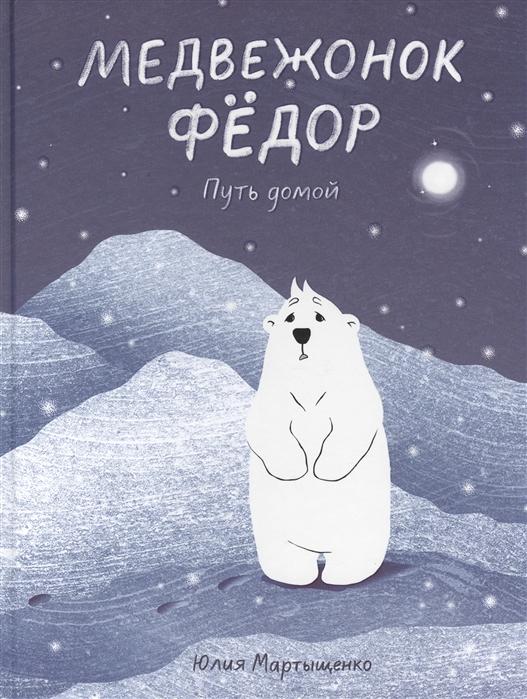 Купить Медвежонок Федор Путь домой, Манн, Иванов и Фербер, Сказки