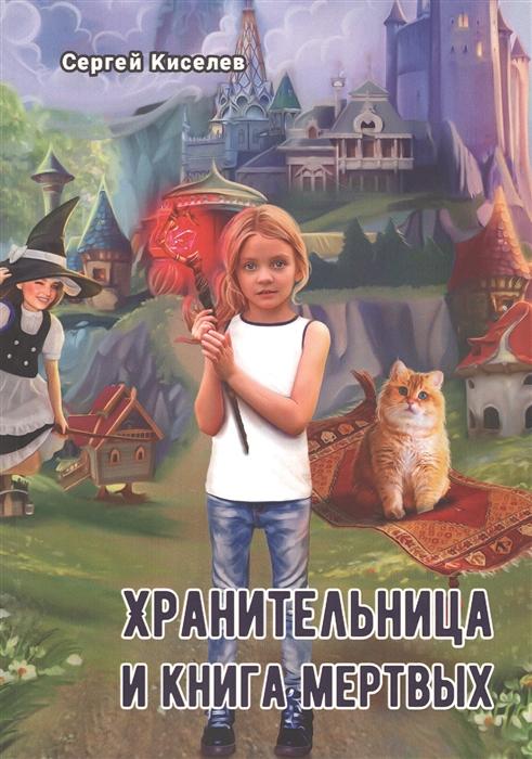 Фото - Киселев С. Хранительница и книга мертвых киселев ю близнец