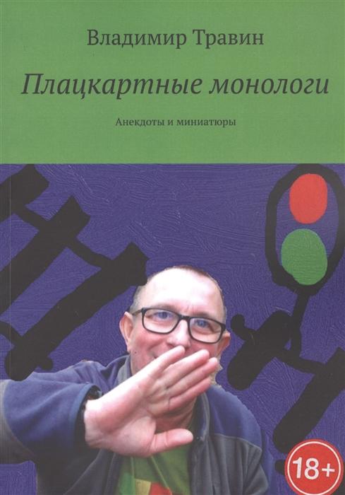 Травин В. Плацкартные монологи дмитрий травин плавное движение