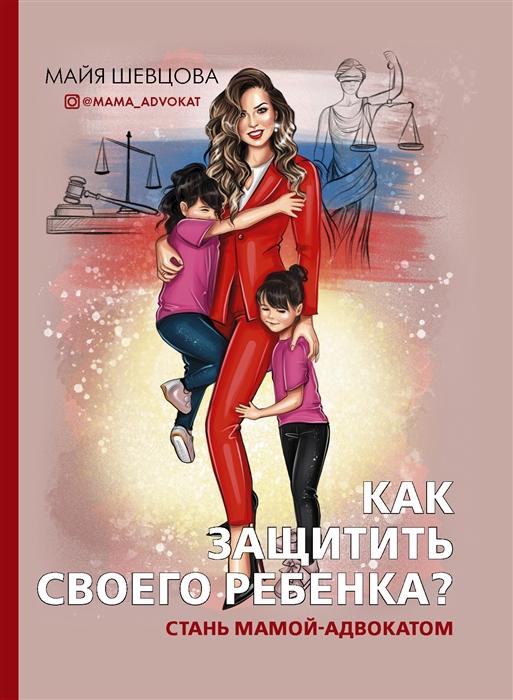 Фото - Шевцова М. Как защитить своего ребенка Стань мамой-адвокатом людмила шевцова несыгранная роль